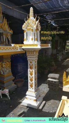 ศาลพระภูมิมาลัยเสาลายไทย